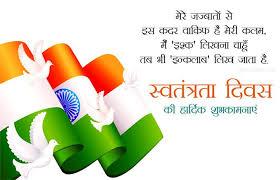 मेरा भारत महान